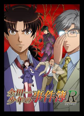 Kindaichi Case File