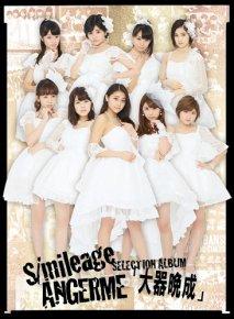 S/mileage ANGERME Taiki Bansei Limited A