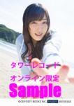Fukumura Mizuki Tower Records