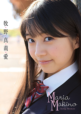 Maria Makino Greeting Photobook