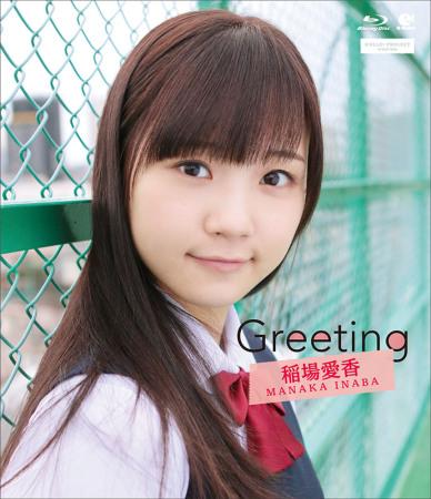 Greeting Inaba Manaka