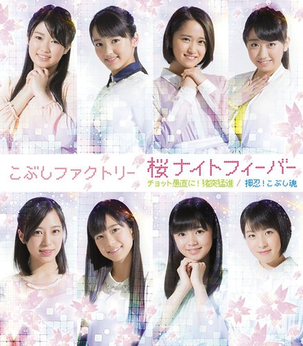 Kobushi Factory Sakura Night Fever Regular A Cover
