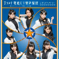 Kobushi Factory Chotto Guchoku Limited B Cover