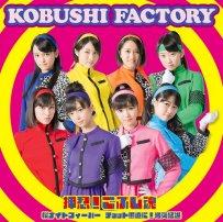 Kobushi Factory Osu Tamashii Limited C