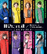 Kobushi Factory Osu Tamashii Regular C Cover
