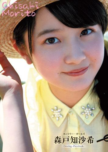 Country Girls Morito Chisaki PB