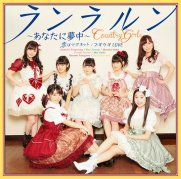 Country Girls Ranrarun Anata Muchuu Cover Limited C