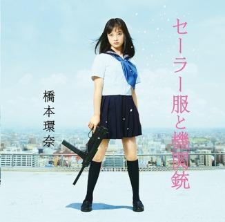 Hashimoto Kanna Sailorfuku to Kikanju Cover A