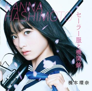 Hashimoto Kanna Sailorfuku to Kikanju Cover B