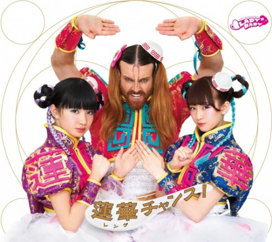 Ladybaby Renge Chance Cover