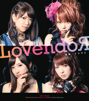 Lovendor Takaramono Regular Edition B Cover