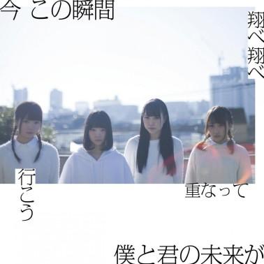 Tsuyogari Sensation Kirameite Cover Hikari