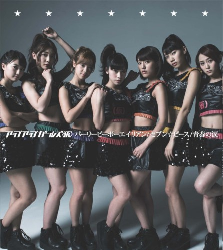 Up Girls Party People Alien Seven Peace Cover Limited B