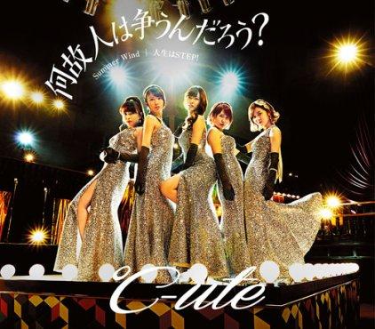 C-ute Naze Hito Arasoun Cover Regular