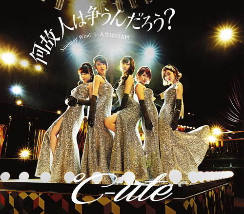 C-ute Naze Hito Arasoun Cover Regular