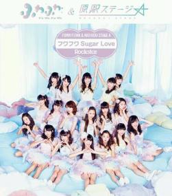 Fuwa Fuwa Sugar Cover Limited