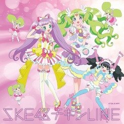 SKE48 Chicken LINE Cover Pripra