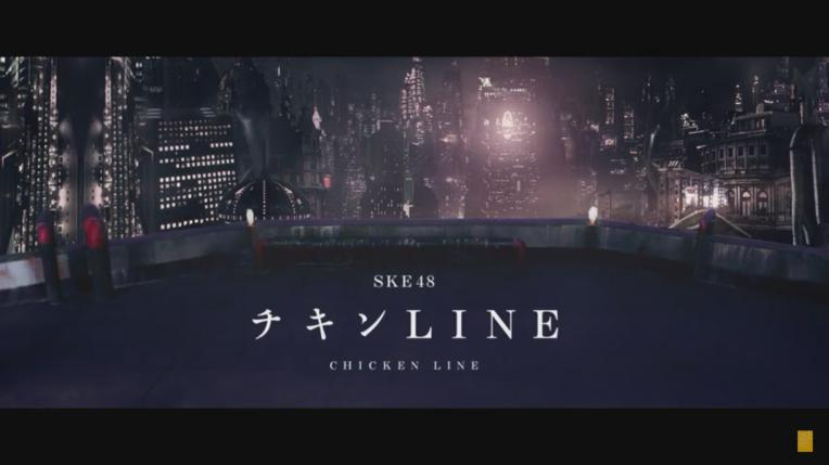 SKE48 Chicken LINE MV