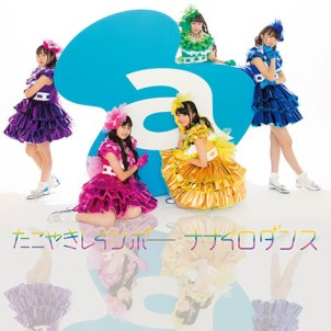 Takoyaki Rainbow Nanairo Dance Cover Ookini