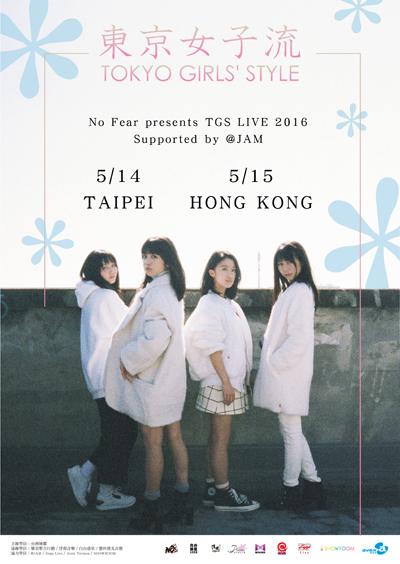 TOKYO GIRLS STYLE Taipei Hong Kong