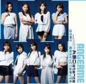 ANGERME Itoshima Distance Limited B