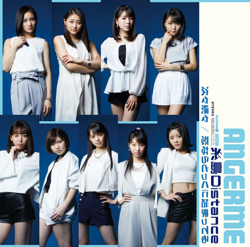 ANGERME Itoshima Distance Limited B