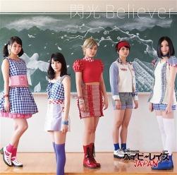 Babyraids Japan Senko Believer Limited A