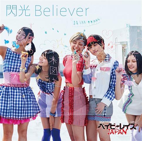Babyraids Japan Senko Believer Limited B