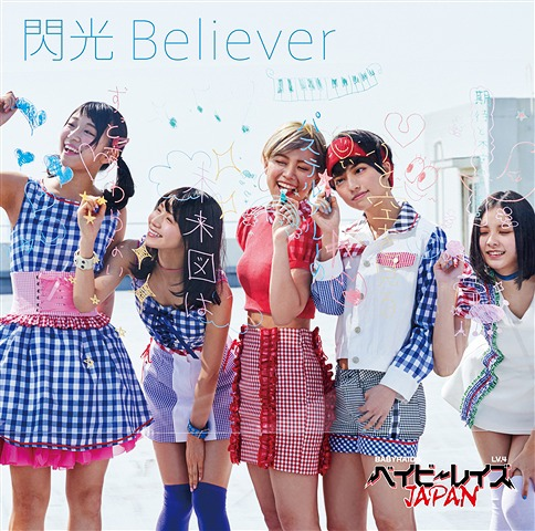 Babyraids Japan Senko Believer Limited B