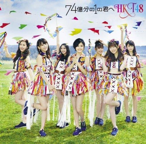 HKT48 74 Okubun No 1 Kimi He Cover A
