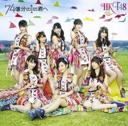 HKT48 74 Okubun No 1 Kimi He Cover B