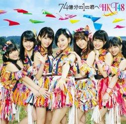 HKT48 74 Okubun No 1 Kimi He Cover C