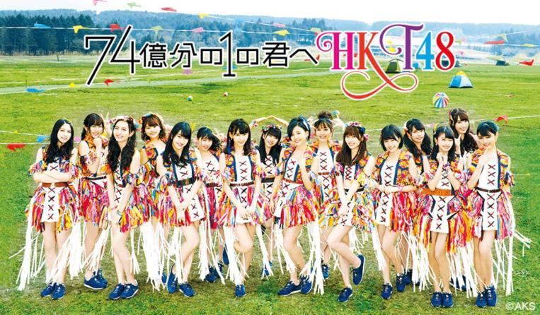 HKT48 74 Okubun No 1 Kimi He