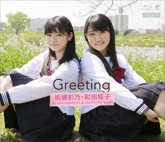 Kobushi Factory Hamaura Ayano Sakurako Wada Greeting Blu-ray