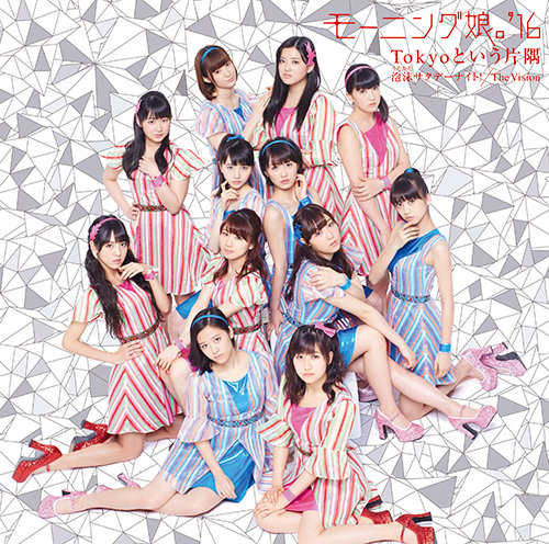 Morning Musume 16 Utakata Saturday Limited C