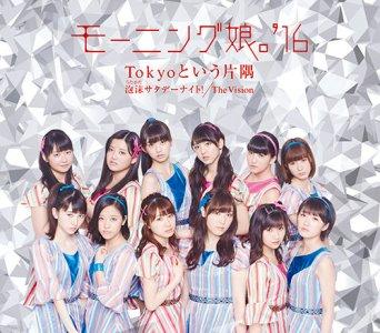 Morning Musume 16 Utakata Saturday Regular C