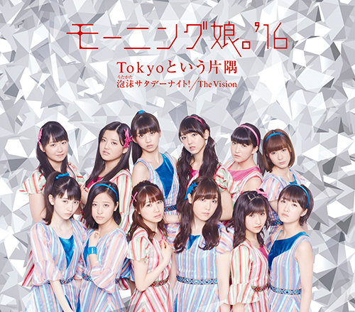 Morning Musume 16 Utakata Saturday Regular C