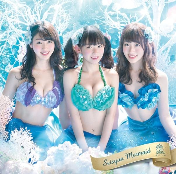 Houkago Princess Seishun Mermaid Cadet