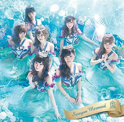 Houkago Princess Seishun Mermaid Limited
