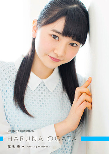 Morning Musume Ogata Haruna PB