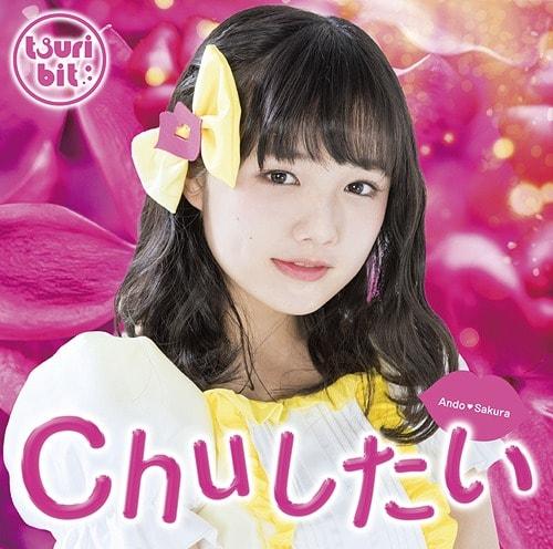 TsuriBit Chu Shitai Ando Sakura