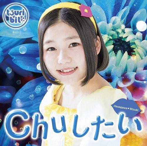 TsuriBit Chu Shitai Hasegawa Mizuki