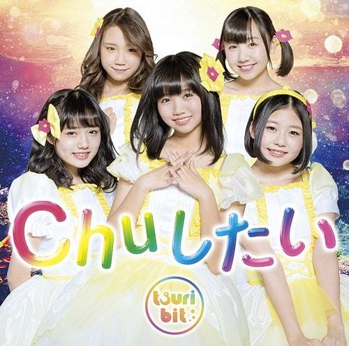 TsuriBit Chu Shitai Limited