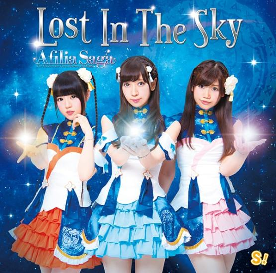 Afilia Saga Lost In The Sky A
