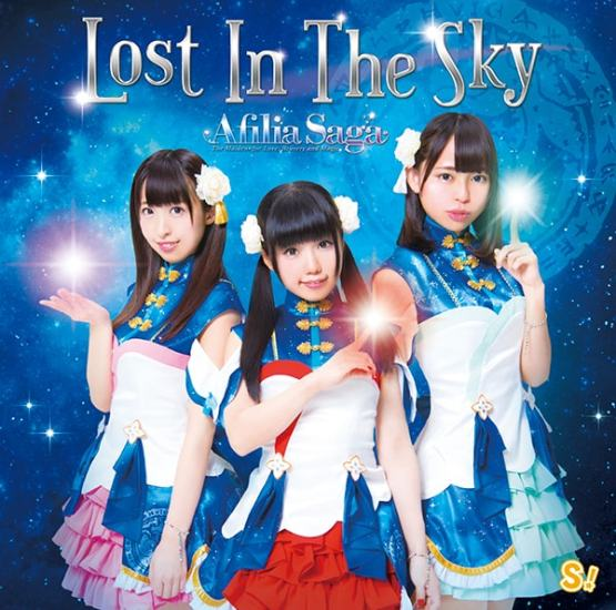 Afilia Saga Lost In The Sky B