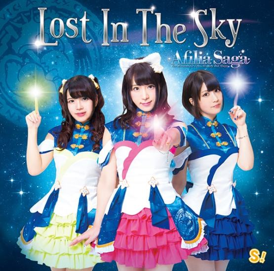 Afilia Saga Lost In The Sky C