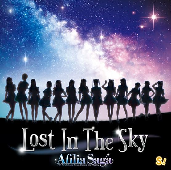 Afilia Saga Lost In The Sky CD DVD