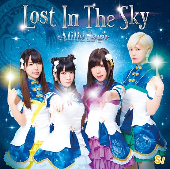 Afilia Saga Lost In The Sky D