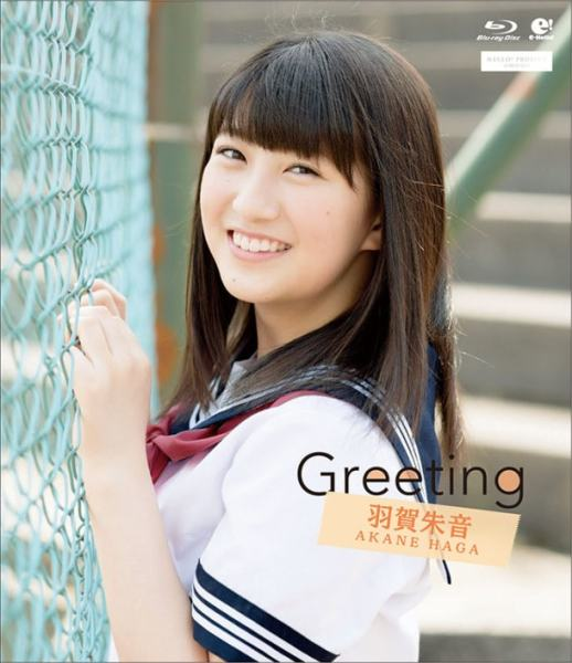 Haga Akane Greeting Solo Blu-ray