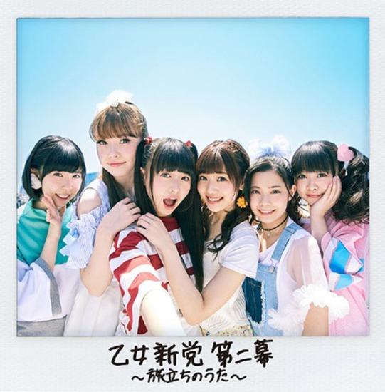 Otome Shinto Tabidachi no Uta 2nd Album